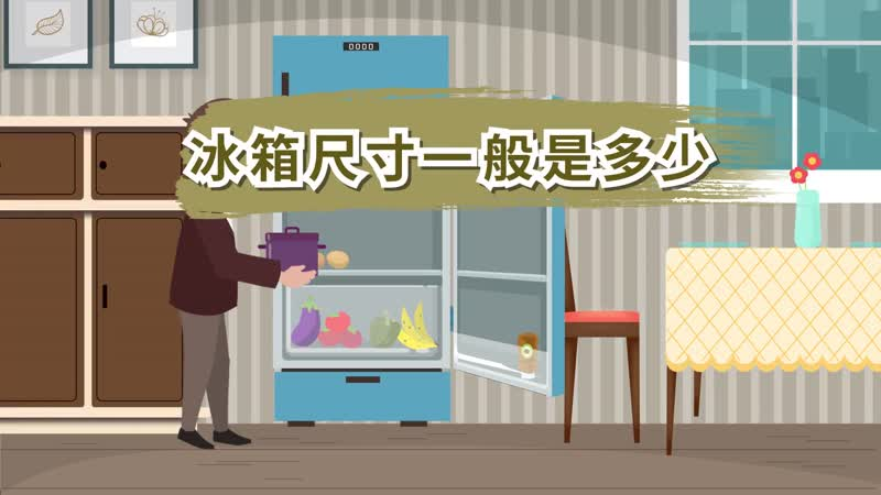 冰箱尺寸一般是多少  一般家用冰箱尺寸是多少